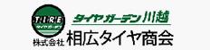 株式会社相広タイヤ紹介