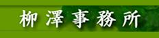 柳澤事務所